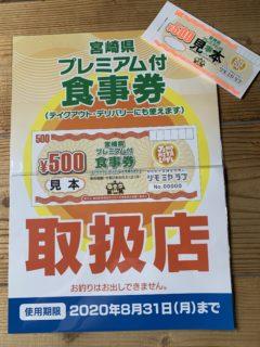 宮崎県プレミアム付食事券 取扱店
